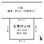 奈良/生駒市/さつき台/建築条件無し/売地