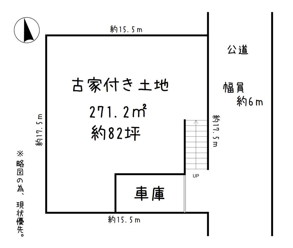 奈良/生駒市/あすか野南/売地