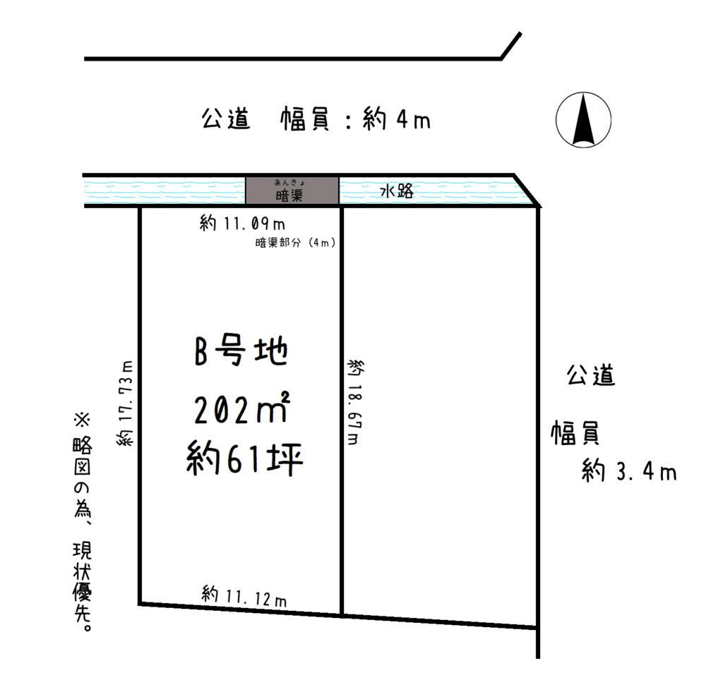 奈良/生駒郡斑鳩町/法隆寺東/B号地