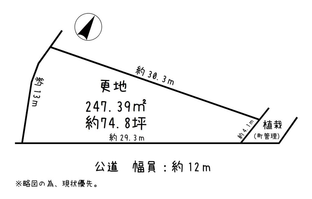 奈良県/生駒郡斑鳩町/法隆寺西/売地
