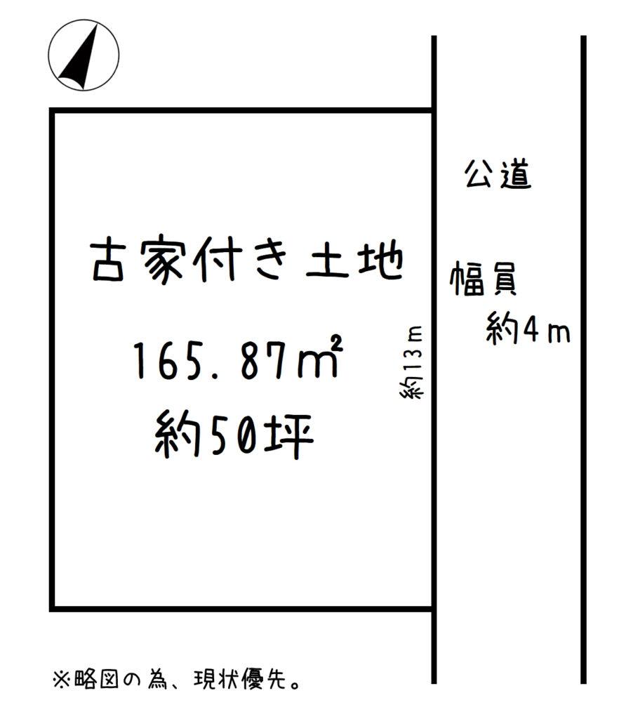 奈良県/生駒郡斑鳩町/龍田西/売地