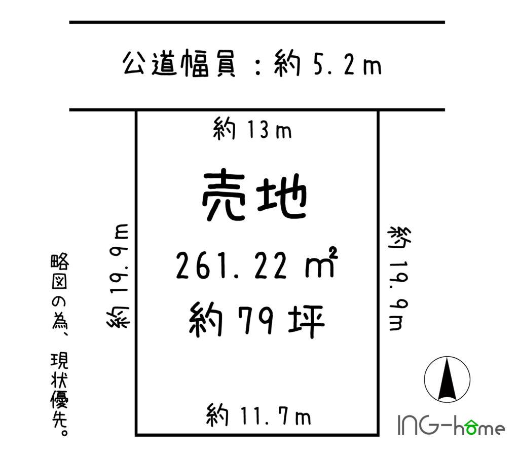 奈良市/西登美ケ丘/売地