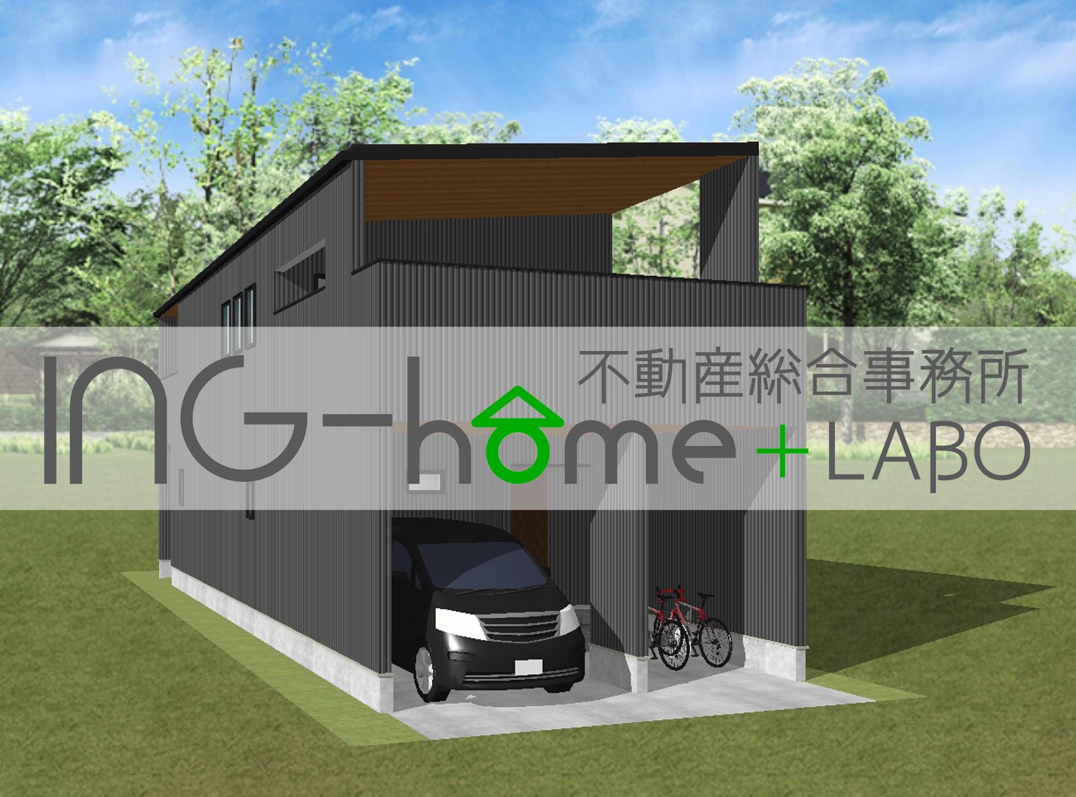 ING-home plan(外観)